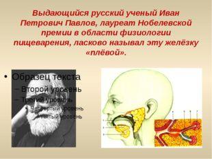 Выдающийся русский ученый Иван Петрович Павлов, лауреат Нобелевской премии в