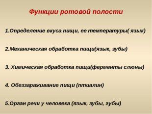 Функции ротовой полости 1.Определение вкуса пищи, ее температуры( язык) 2.Мех