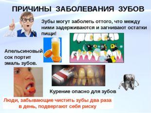 ПРИЧИНЫ ЗАБОЛЕВАНИЯ ЗУБОВ Зубы могут заболеть оттого, что между ними задержи