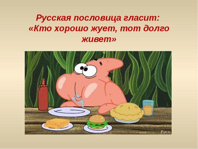 Русская пословица гласит: «Кто хорошо жует, тот долго живет»
