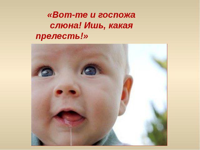 «Вот-те и госпожа слюна! Ишь, какая прелесть!» И.П.Павлов