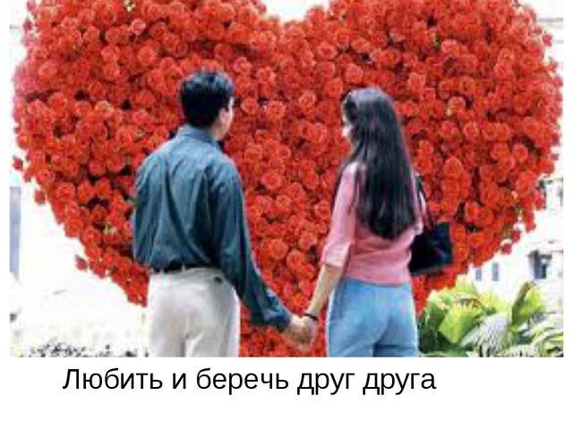 Любить и беречь друг друга