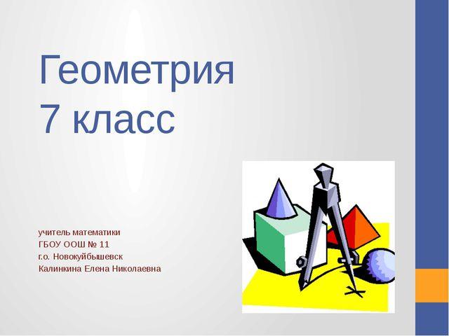 Геометрия 7 класс учитель математики ГБОУ ООШ № 11 г.о. Новокуйбышевск Калинк...