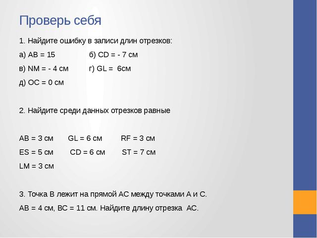 Проверь себя 1. Найдите ошибку в записи длин отрезков: а) АВ = 15 б) СD = - 7...