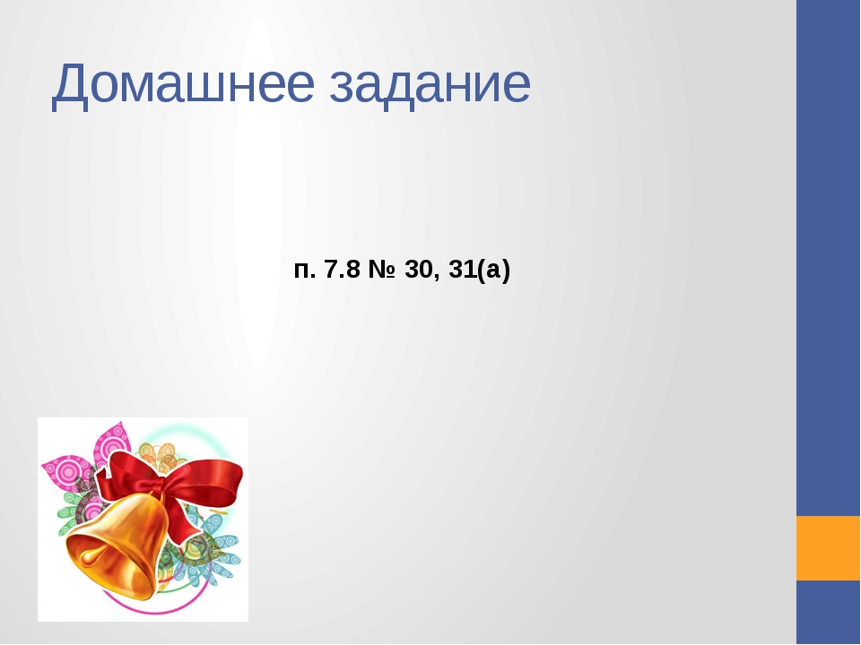 Домашнее задание п. 7.8 № 30, 31(а)