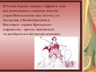 В России, Европе, Америке, Африке и Азии для записывания условными знаками уз