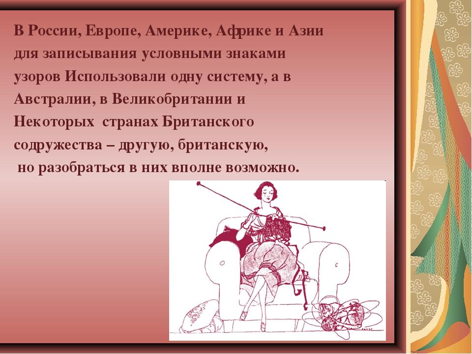 В России, Европе, Америке, Африке и Азии для записывания условными знаками уз...