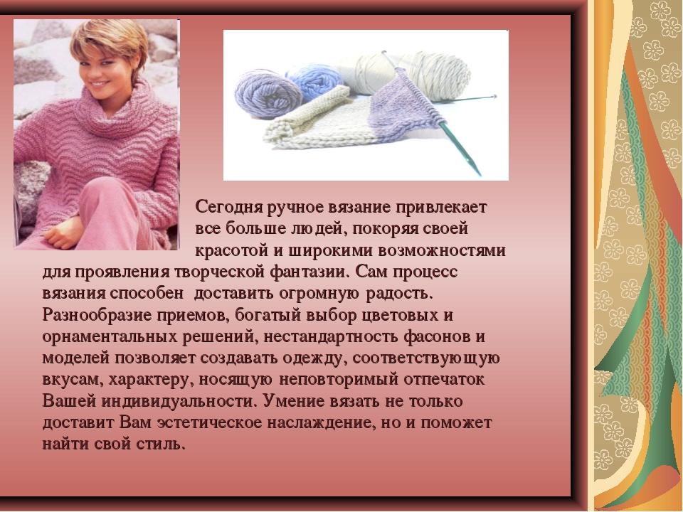 Сегодня ручное вязание привлекает все больше людей, покоряя своей красотой и...