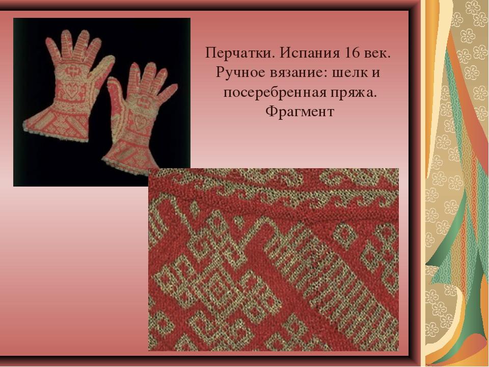 Перчатки. Испания 16 век. Ручное вязание: шелк и посеребренная пряжа. Фрагмент