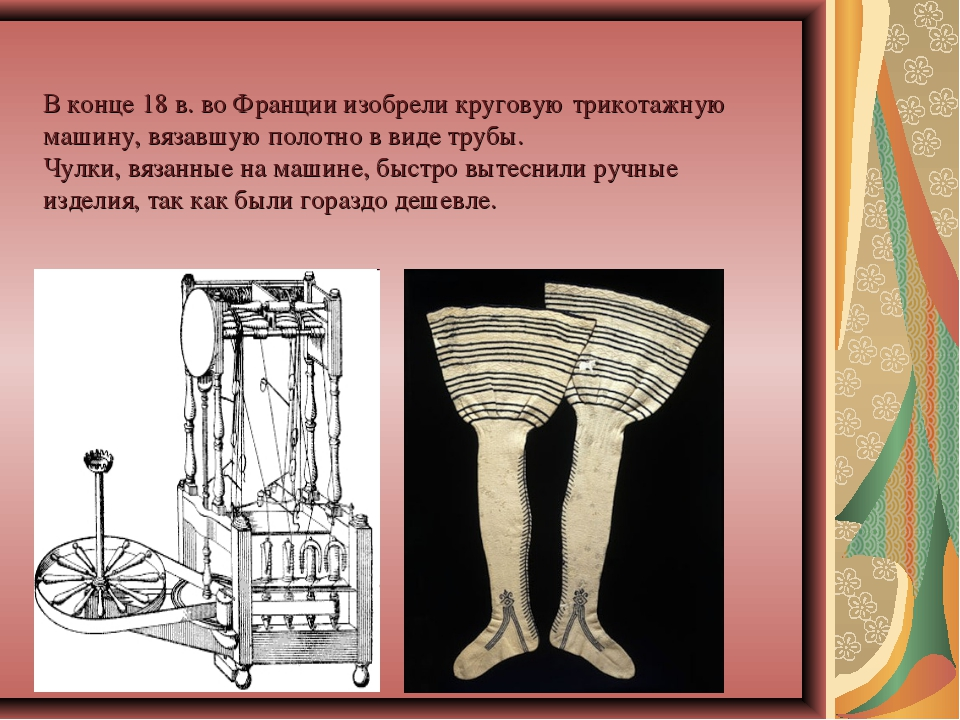 Вконце 18в.воФранции изобрели круговую трикотажную машину, вязавшую полот...