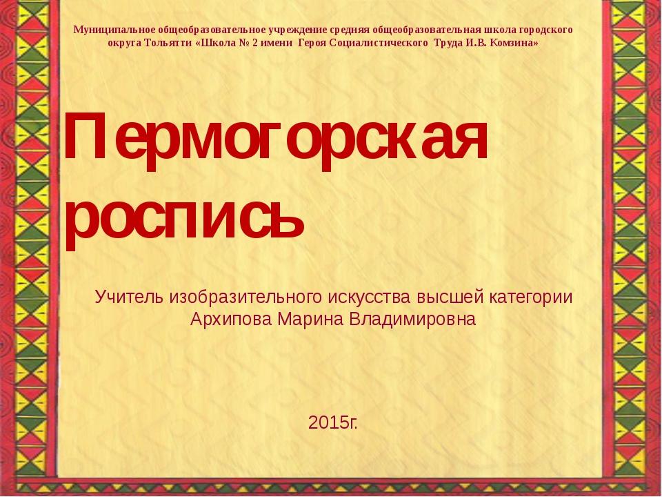 Пермогорская роспись Учитель изобразительного искусства высшей категории Архи...