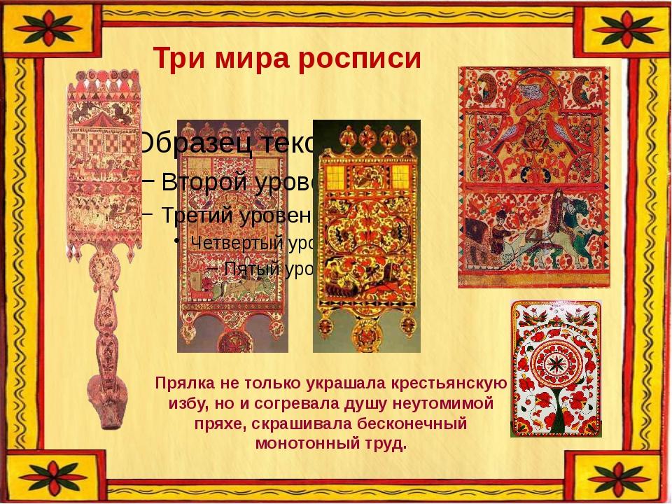 Три мира росписи Прялка не только украшала крестьянскую избу, но и согревала...