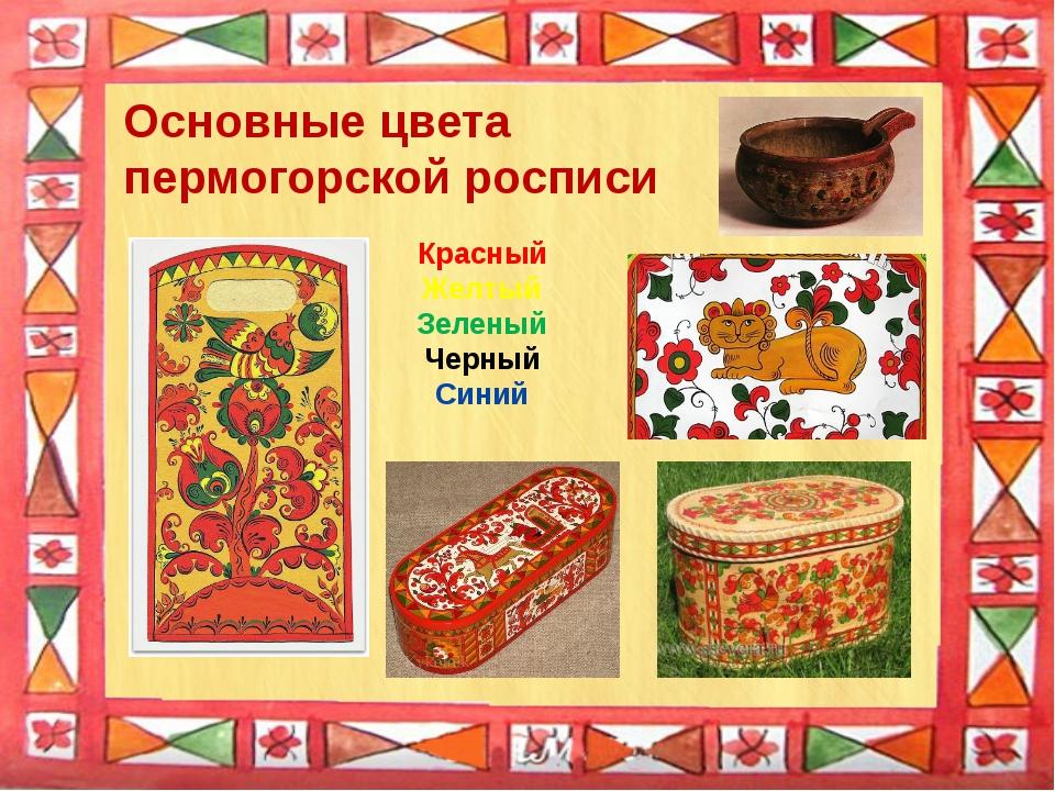Основные цвета пермогорской росписи Красный Желтый Зеленый Черный Синий