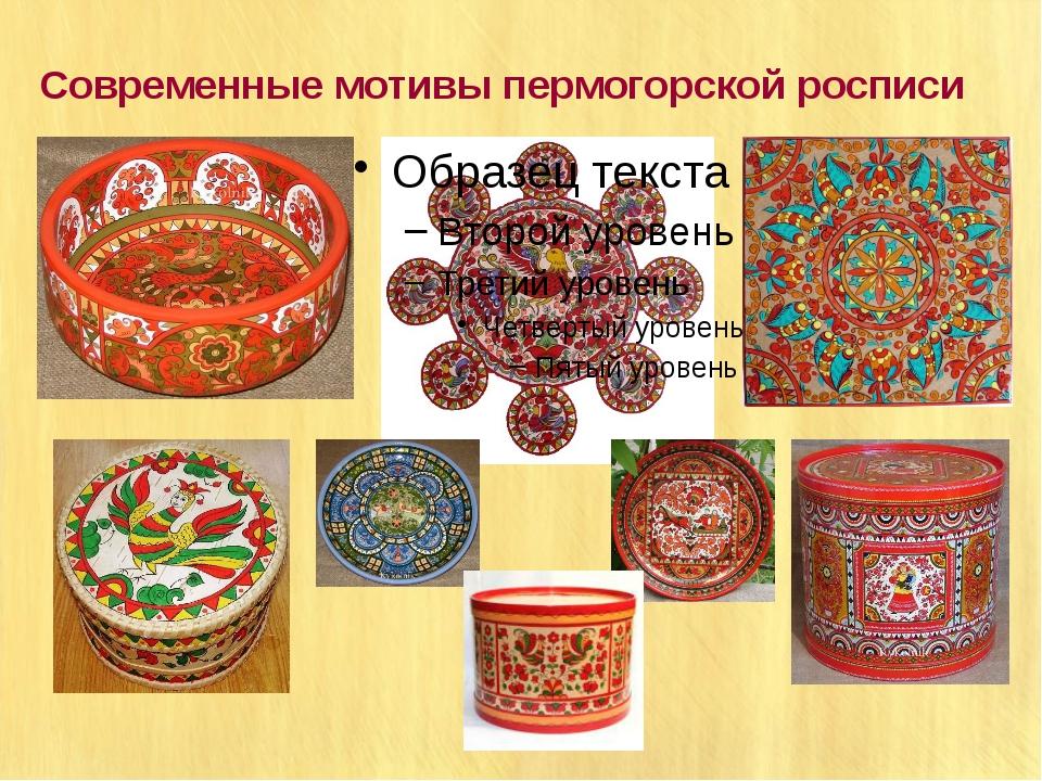 Современные мотивы пермогорской росписи