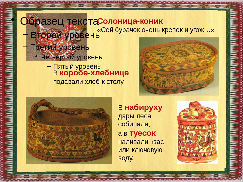 Солоница-коник «Сей бурачок очень крепок и угож…» В коробе-хлебнице подавали...