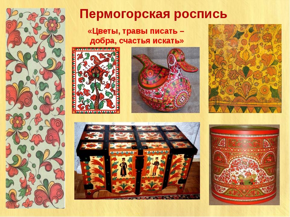Пермогорская роспись «Цветы, травы писать – добра, счастья искать»