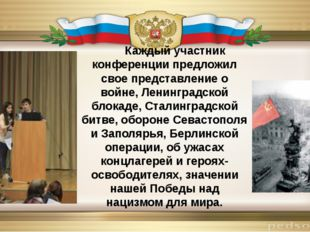 Каждый участник конференции предложил свое представление о войне, Ленинградск