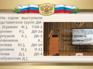 На сцене выступили представители групп ДИ-1а (Еремин Ф.), ТЗИ-2 (Боронин Р.),