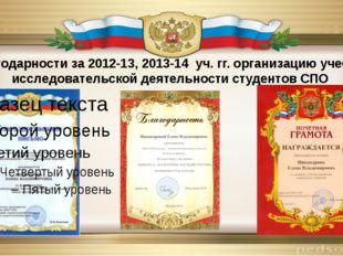 Благодарности за 2012-13, 2013-14 уч. гг. организацию учебно- исследовательск
