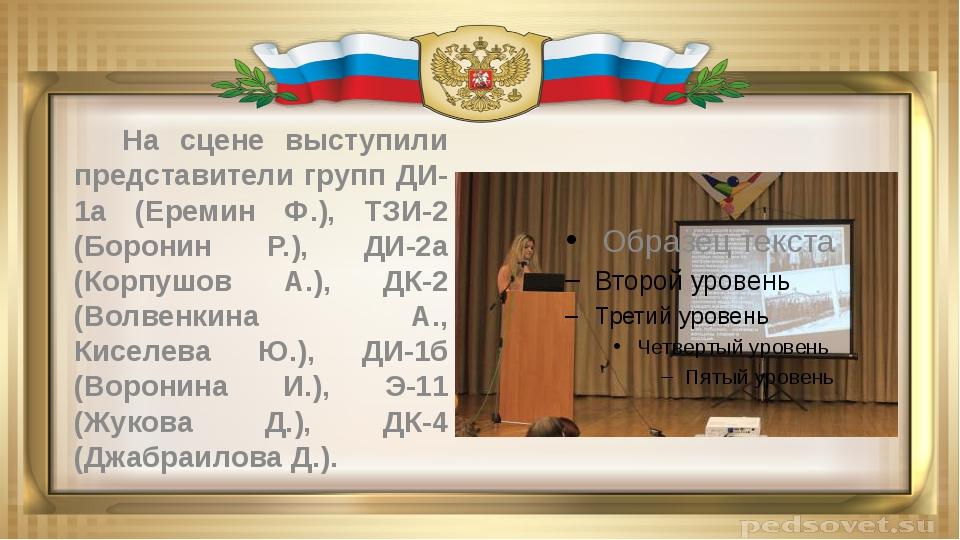 На сцене выступили представители групп ДИ-1а (Еремин Ф.), ТЗИ-2 (Боронин Р.),...