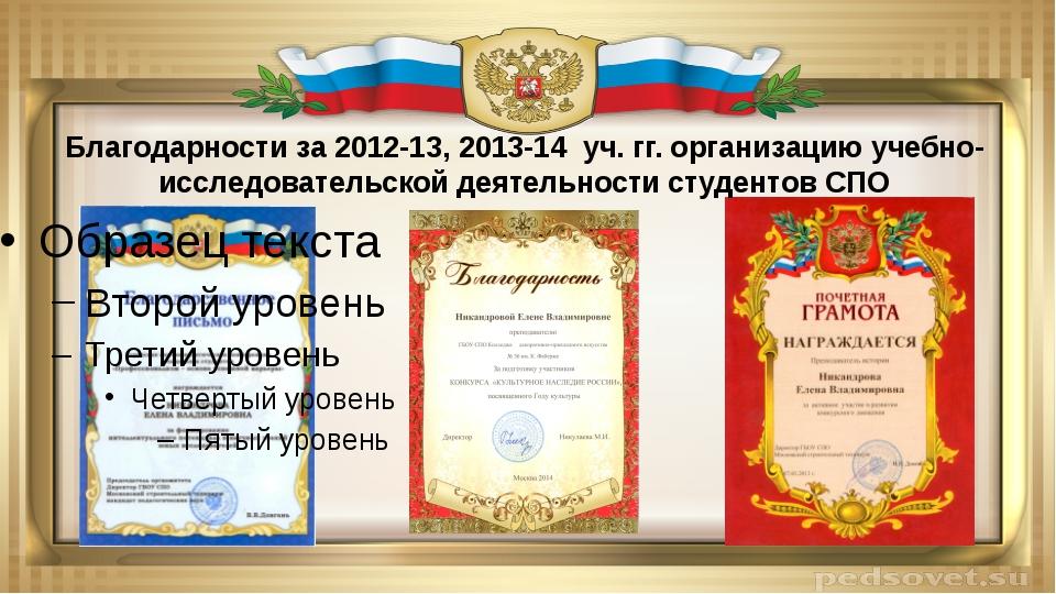 Благодарности за 2012-13, 2013-14 уч. гг. организацию учебно- исследовательск...