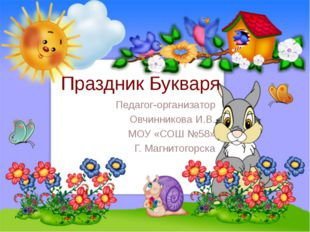 Праздник Букваря Педагог-организатор Овчинникова И.В. МОУ «СОШ №58» Г. Магнит