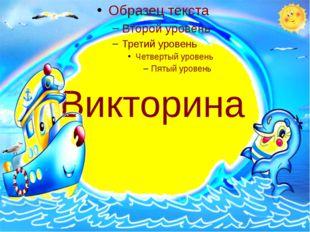 Викторина http://aida.ucoz.ru