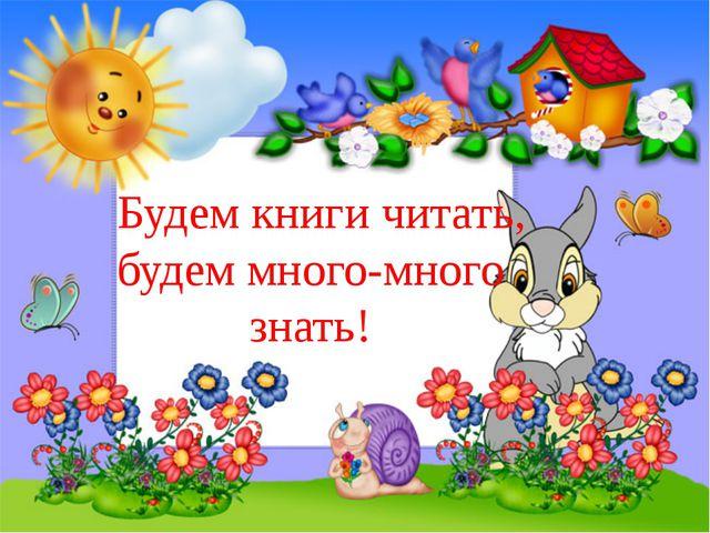 Будем книги читать, будем много-много знать! http://aida.ucoz.ru