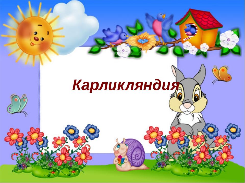 Карликляндия http://aida.ucoz.ru
