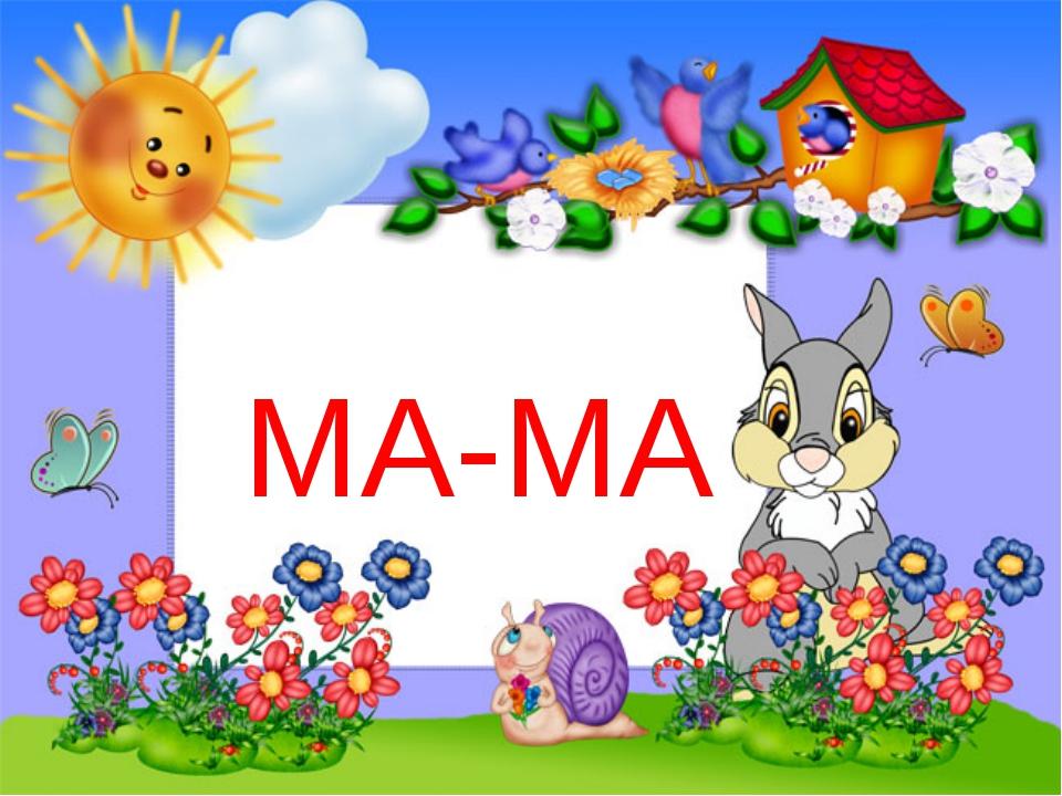МА-МА http://aida.ucoz.ru