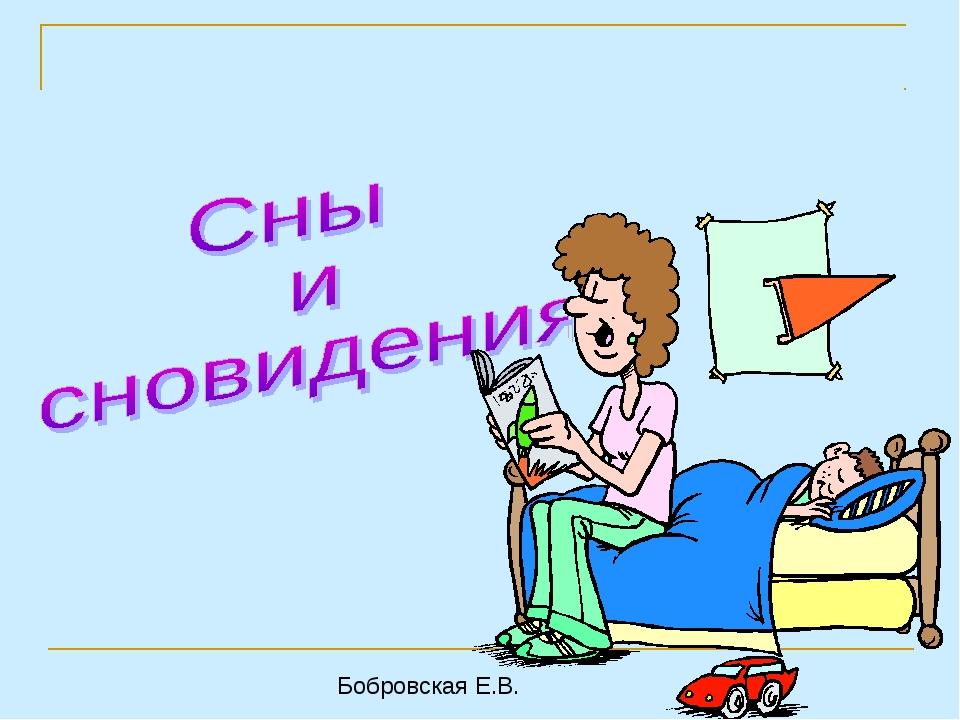 Бобровская Е.В.