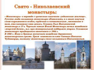 « Монастырь»- в переводе с греческого означает «уединенное жилище». Русские л