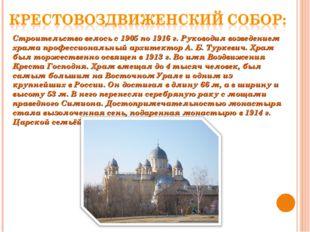 Строительство велось с 1905 по 1916 г. Руководил возведением храма профессион