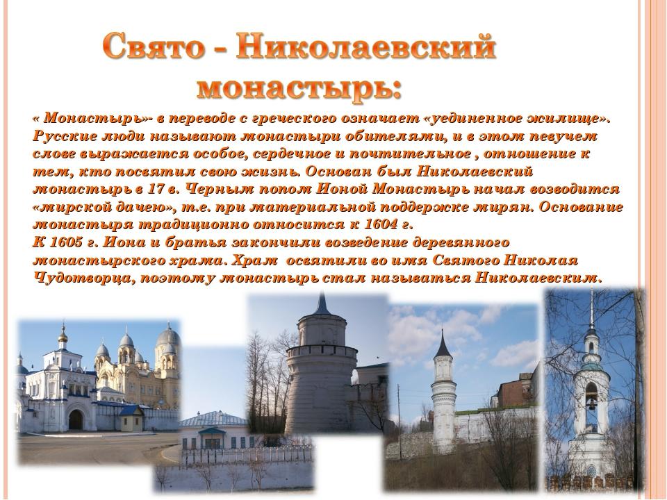 « Монастырь»- в переводе с греческого означает «уединенное жилище». Русские л...