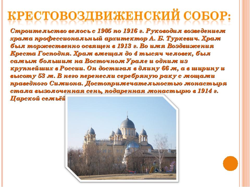 Строительство велось с 1905 по 1916 г. Руководил возведением храма профессион...