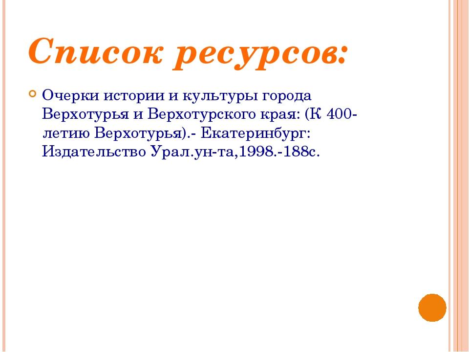 Список ресурсов: Очерки истории и культуры города Верхотурья и Верхотурского...