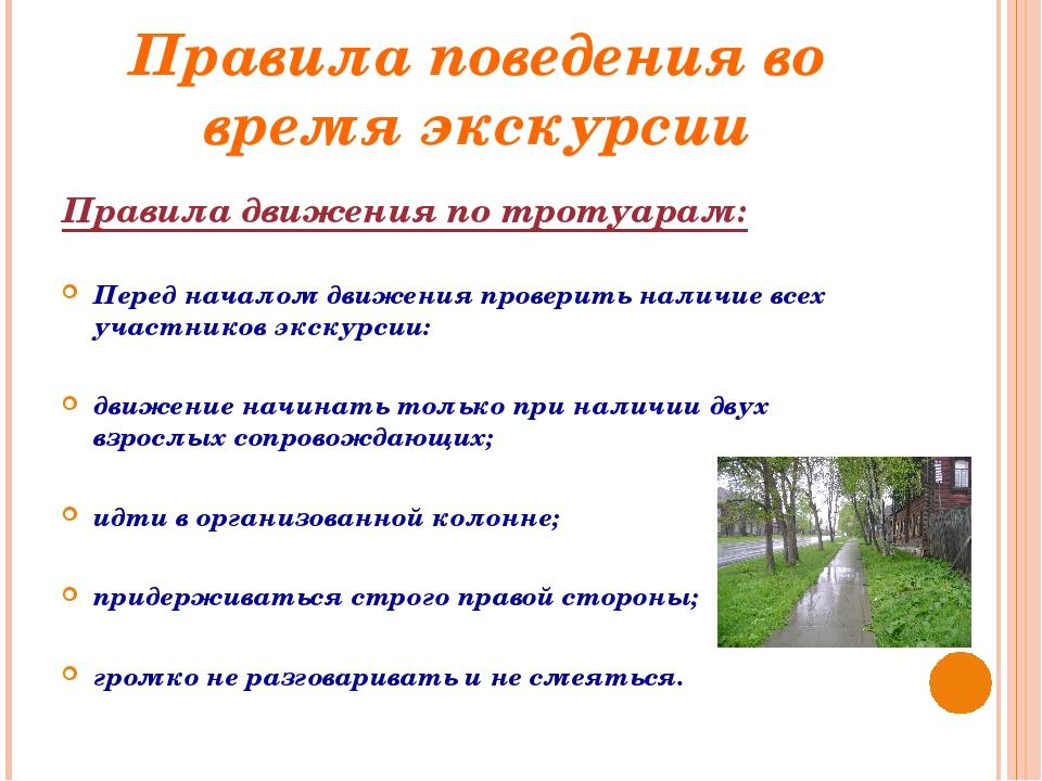 Правила поведения во время экскурсии Правила движения по тротуарам: Перед нач...