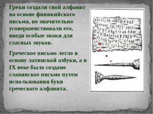 Греки создали свой алфавит на основе финикийского письма, но значительно усо