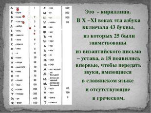Это - кириллица. В X –XI веках эта азбука включала 43 буквы, из которых 25 б