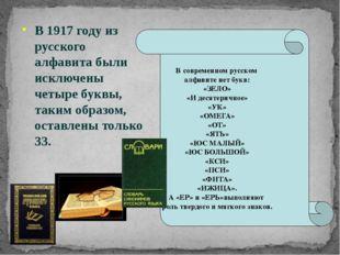 В 1917 году из русского алфавита были исключены четыре буквы, таким образом,