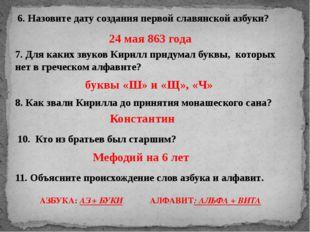 6. Назовите дату создания первой славянской азбуки? 24 мая 863 года 7. Для ка
