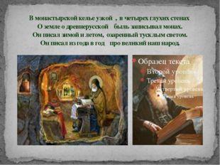 В монастырской келье узкой , в четырех глухих стенах О земле о древнерусской