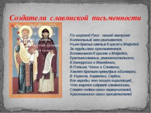 Создатели славянской письменности По широкой Руси - нашей матушке Колокольный
