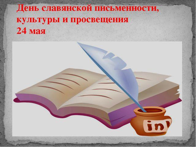 День славянской письменности, культуры и просвещения 24 мая