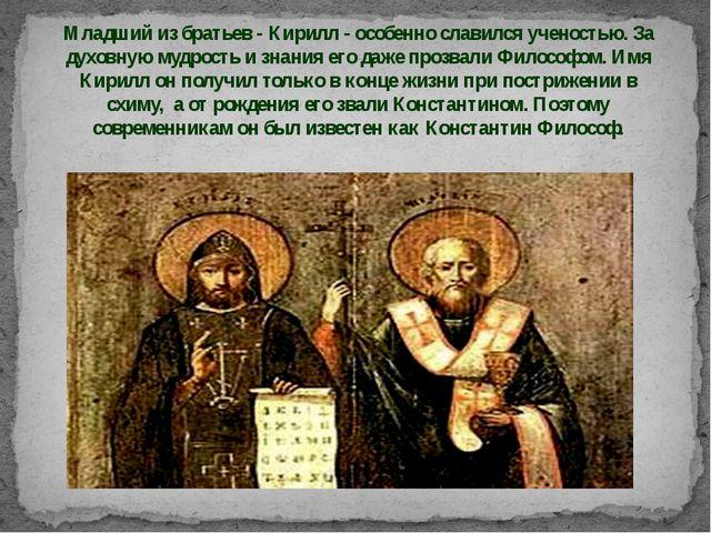 Младший из братьев - Кирилл - особенно славился ученостью. За духовную мудро...