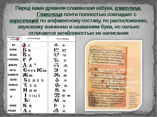 Перед вами древняя славянская азбука, глаголица. Глаголица почти полностью с...