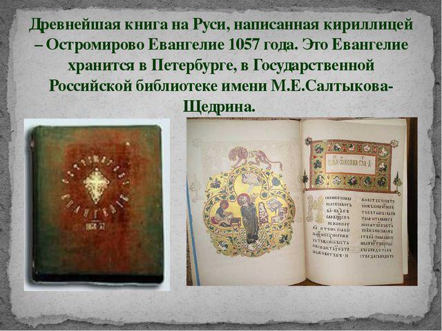 Древнейшая книга на Руси, написанная кириллицей – Остромирово Евангелие 1057...