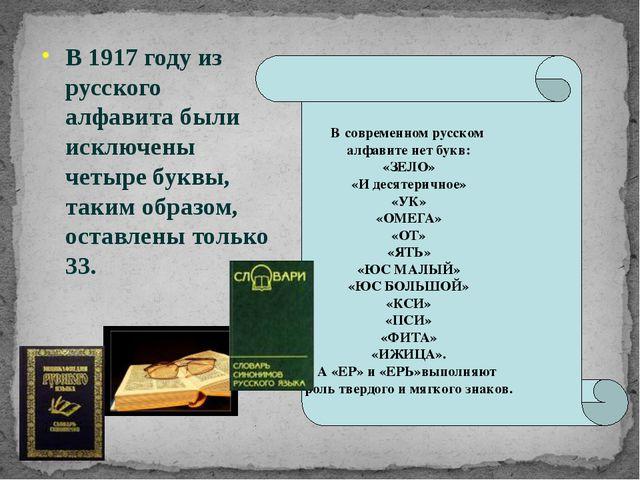 В 1917 году из русского алфавита были исключены четыре буквы, таким образом,...
