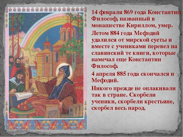 14 февраля 869 года Константин Философ, названный в монашестве Кириллом, уме...