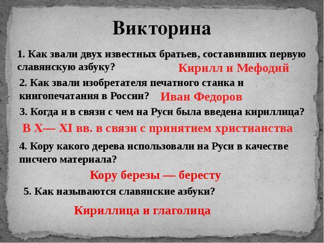 Викторина 1. Как звали двух известных братьев, составивших первую славянскую...